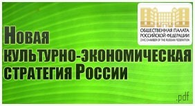 new_eco_strategy_russia